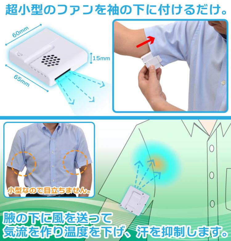 Armpit Fan - Sweaty Armpit Dryer Fan - Attaches To Shirt Sleeve