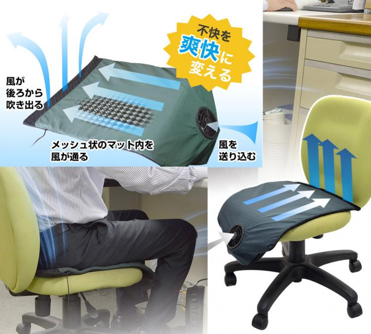 Coolest Japanese Gadgets - Office Chair Cooling Cushion - Air-conditioned desk chair add-on